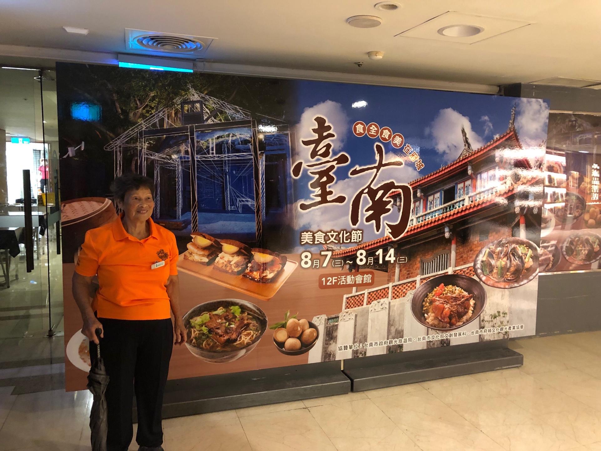 2019年8月7日~8月14日 sogo忠孝館台南美食文化節