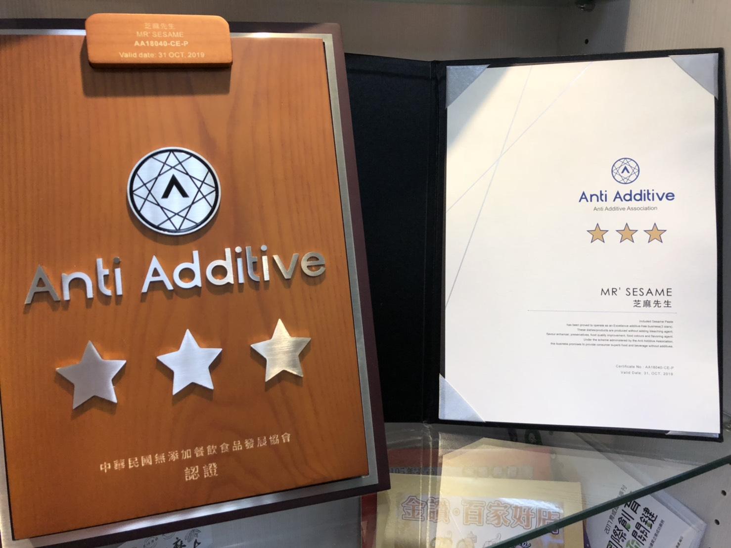 恭喜芝麻先生 榮獲『AA無添加』三星最高榮譽認證