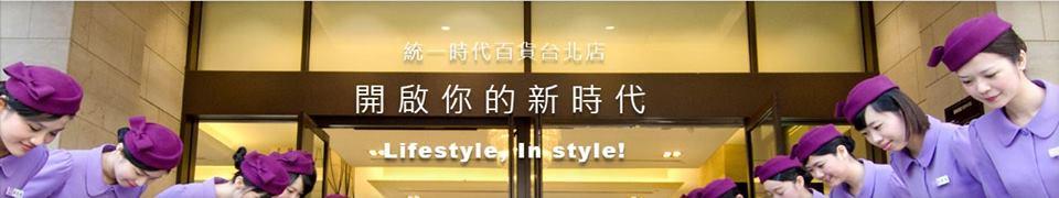 2018/10/29~2018/11/14統一時代百貨台北店B2