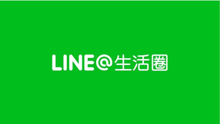 芝麻先生有LINE@囉!